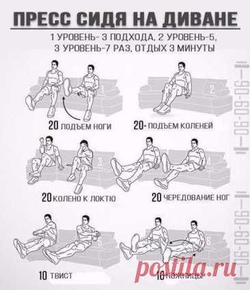 Упражнения на пресс для лентяев 😏 Не нужно даже вставать с дивана