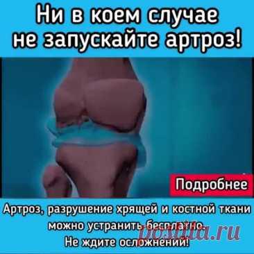От каких заболеваний избавляет ваше средство? – От всех воспалительных, аутоиммунных и дегенеративно-дистрофических заболеваний суставов и позвоночника. Артонин обеспечивает полное излечение от  Артрита, Артроза, Артралгии, Бурсита, Гигромы, Остеопороза, Остеохондроза, Периартрита, Подагры, Ревматизма, Синовита, Достигается устойчивая длительная ремиссия при - Болезни Бехтерева. Болезни Рейтера. Болезни Стилла.
