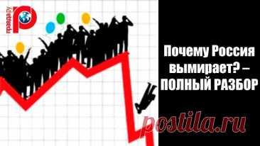 Демографическая катастрофа в России 2021 года
