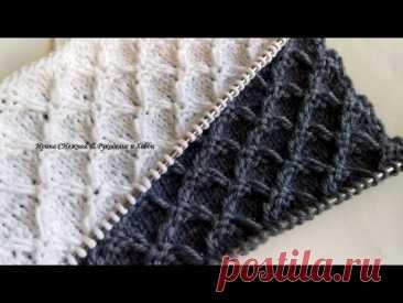 Зимний хит!!! Узор спицами - 3D Ромбики для тёплых свитеров, пуловеров на зимний период