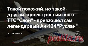 """Такой похожий, но такой другой: проект российского ТТС """"Слон"""" - превзошел сам легендарный Ан-124 """"Руслан"""" Приветствую читателей канала! С середины 1980-х гг. нишу в сфере тяжелой транспортной авиации уверенно удерживает Ан-124 """"Руслан"""". Это действительно лучший транспортник в мире. Его характеристики настолько идеальны, а грузоподъемность - не подъемна для других самолет в данной нише. Казалось бы, самолет с грузоподъемностью до 120 тонн может эксплуатироваться долгое врем..."""