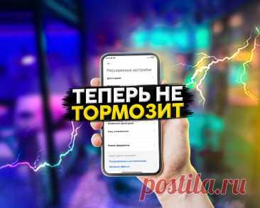 Секреты MIUI 🉑 Ускорил работу смартфона и отключил аналитику Google   На свяZи   Яндекс Дзен