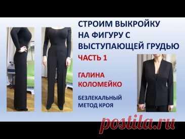 Строим выкройку на фигуру с большой грудью Галина Коломейко