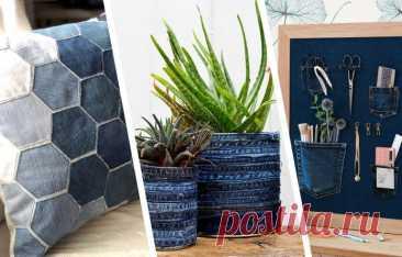 Как использовать самодельный декор из джинсов в интерьере? Покажем классную подборку идей для создания домашнего декора из джинсов и расскажем, как это можно сделать.