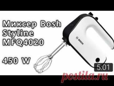 🔹Миксер Bosh MFQ4020 Styline 450 W белый 🔹Видео обзор и ЧЕСТНЫЙ отзыв.
