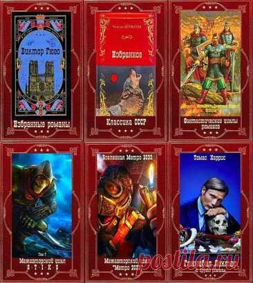 """Сборник книг-компиляций от Витовт. Часть 3 в 152 книгах (2020-2021) FB2 """"Сборник книг-компиляций от Витовт. Часть 3"""" - самиздатовские """"огромные"""" электронные книги для истинных ценителей фантастики, фэнтези, приключений и полицейского детектива. Они созданы настоящим мастером компиляций, нашим другом и коллегой по """"книжному цеху"""" -"""