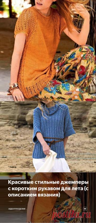 Красивые стильные джемперы с коротким рукавом для лета (с описанием вязания) | Идеи рукоделия | Яндекс Дзен