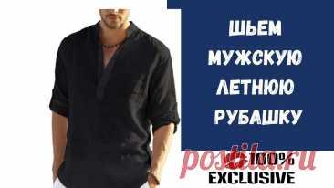 Мастер-класс по пошиву мужской летней рубашки с цельнокроеной рубашечной планкой и воротником-стойкой