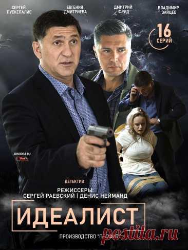 Идеалист ( 16 серий - детектив) 2021