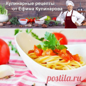 Спагетти с томатным соусом по-итальянски, рецепт с фото | Вкусные кулинарные рецепты с фото и видео