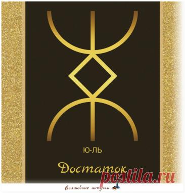 Русская руна Достаток. Значение руны. Как применять | Волшебные Штучки | Яндекс Дзен