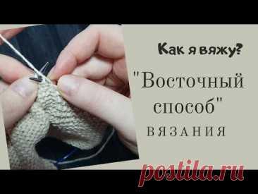 Как я вяжу / Восточный способ вязания