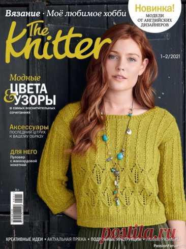 The Knitter. Вязание. Мое любимое хобби №1-2 2021   Вязание для женщин спицами. Схемы вязания спицами