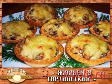 Жюльен в тарталетках - еще одна шикарная закуска на праздничный стол Ингредиенты: -Грудка куриная (вареная) — 400 г -Шампиньоны (свежие) — 400 г -Лук репчатый — 2 шт. -Сыр (сливочный, не очень твердый) — 300 г -Сливки (20%) — 500 мл -Мука пшеничная — 2 ст. л. Приготовление: 1. Грибы, лук, грудку мелко нарезать - и обжарить до выпаривания лишней жидкости. 2. Добавить сливки и медленно вводить муку - чтобы загустело. 3. Разложить по тарталеткам. 4. Посыпать сверху тертым сыро