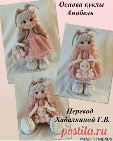 Кукла и Одежда для неё  #кукла_крючком@knit_toyss  Перевод Г,В,Хабалкиной  Источник: https://i.pinimg.com/originals/fd/bb/8f/fdbb8f35c912b..