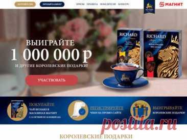 Акция Королевское чаепитие RICHARD в Магните!   Выигрывайте королевские подарки!  #Акция «Королевское чаепитие #RICHARD в Магните!»: #призы - #деньги; #1000000рублей; #посуда; бонусы