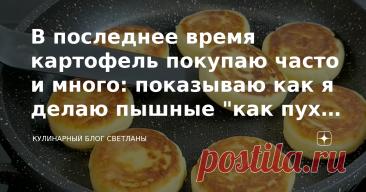 """В последнее время картофель покупаю часто и много: показываю как я делаю пышные """"как пух"""" сырники (получается необычно и вкусно)"""