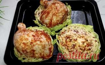 Обычно капуста считается скучным блюдом, но если положить на нее курицу, то будет ужин из ресторана