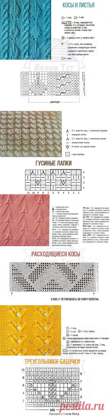 Интересные узоры со схемами и описанием | Ниточки-клубочки | Яндекс Дзен
