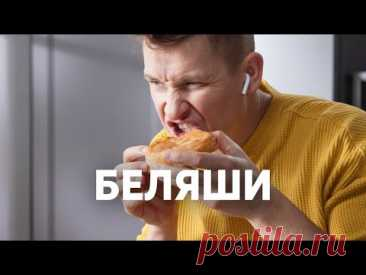 СОЧНЫЕ БЕЛЯШИ - рецепт от шефа Бельковича | ПроСто кухня | YouTube-версия