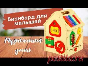 Бизиборд для малышей «Музыкальный домик» [Видео-обзор] |  Деревянные игрушки