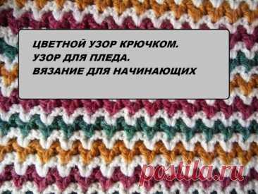 Цветной узор крючком. Узор для пледа. Вязание для начинающих. | украшения из кожи |  объёмная вязка