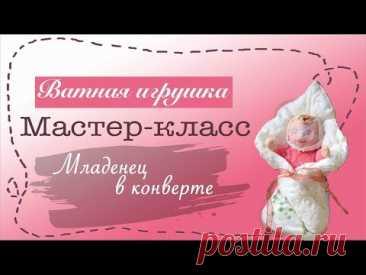Малыш в конверте / Младенец - пеленашка /ватная елочная игрушка