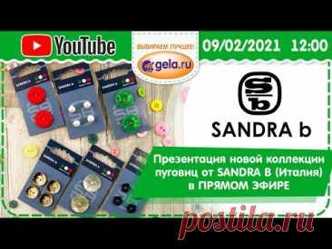 Презентация новой коллекции пуговиц от SANDRA b (Италия) в ПРЯМОМ ЭФИРЕ