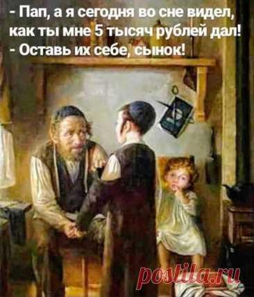 Еврейские анекдоты | ЗАПИСКИ ЗАБАВЫ | Яндекс Дзен