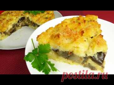 Картофельная запеканка с баклажанами. Невероятно вкусная | Potato casserole with eggplant