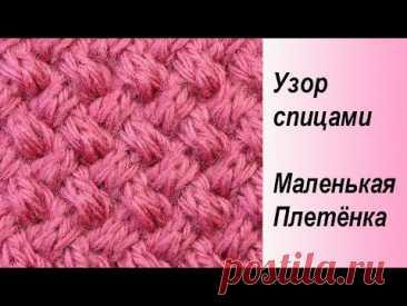 Маленькая плетёнка Лучшие узоры вязания спицами