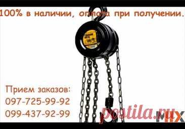 Таль цепная 1т INTERTOOL GT1401 высота подъема до 3 метров: 775 грн. - Ручной инструмент Харьков на Olx