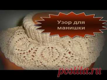 узор для манишки спицами #ЛюдмилаТен