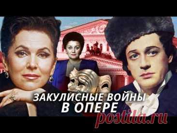 Тамара Синявская, Елена Образцова, Сергей Лемешев. Закулисные войны в опере