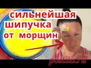 Сильнейшая Маска ! Кислородная Маска Шипучка От Глубоких Морщин /Рецепт