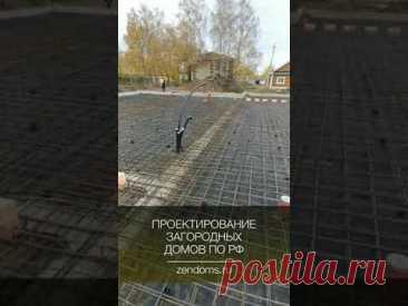 Монтаж монолитной плиты пола. Стройка одноэтажного дома с плоской крышей.