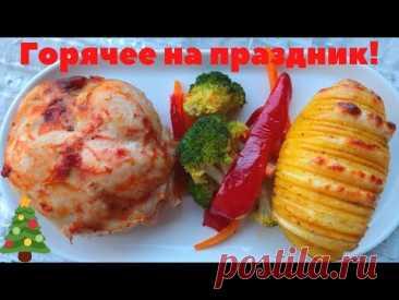 Сохраните это видео! Рецепты на праздничный стол.Куриные шарики с рисом.Картошка гармошка.Салат