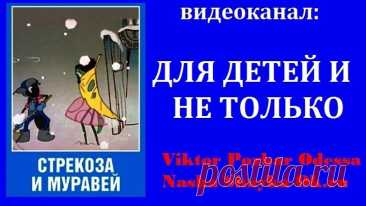 СТРЕКОЗА И МУРАВЕЙ (Мультик СССР 1961г)