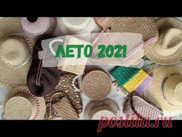 ЧТО БЫЛО СВЯЗАНО В 2020-2021 ГОДУ. Вяжу из рафии. ЛЕТО 2021.