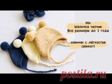 Шапочка чепчик спицами, подробный мк/детская шапочка/ шапочка для новорождённых/чепчик спицами/