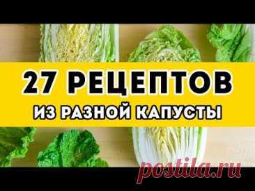 27 рецептов: ПОДБОРКА блюд из КАПУСТЫ - вкусные салаты, квашеная капуста, заливной пирог и другое