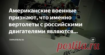 Американские военные признают, что именно вертолеты с российскими двигателями являются лучшими в мире  Стоит отметить, что вертолетный двигатель ТВ3-117 был разработан в ОКБ  Климова  более 50 лет назад.  В последние годы этот двигатель подвергся глубокой модернизации, и теперь эта силовая установка с 2001 года называется ВК-2500, что означает Владимир Климов мощностью 2500 л.с. А самая последняя модификация проходит под обозначением ВК-2500ПС, мощность которого достигает ...