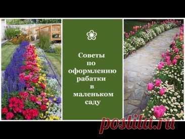 ❀ Советы по оформлению рабатки в маленьком саду