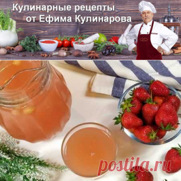 Клубничный квас вкусный летний напиток | Вкусные кулинарные рецепты с фото и видео
