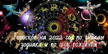 Гороскоп на 2022 год по знакам зодиака и по году рождения Подробный гороскоп на 2022 год по каждому знаку зодиака и по году рождения. Астрологический прогноз по дате рождения даст точные предсказания.