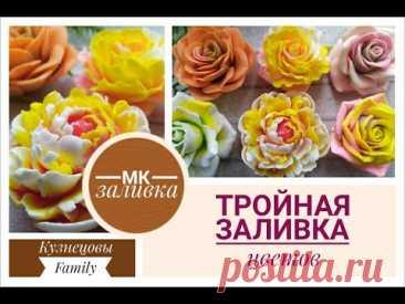 Тройная заливка цветов/Мыловарение/Кузнецовы Family