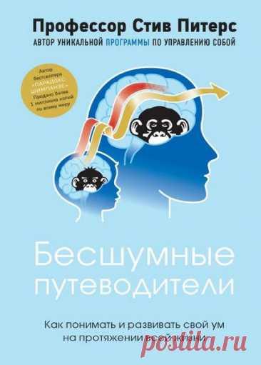 Бесшумные путеводители. Как понимать и развивать свой ум (2020) pdf