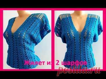 ЖИЛЕТ из 2 ШАРФОВ ,  Вязание КРЮЧКОМ , crochet woman blouse   ( В № 266)