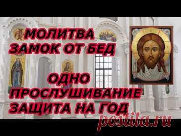 Только одно прослушивание  Молитвы и Господь запрет все ваши беды на замок на целый год - YouTube