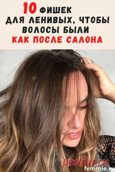 Уход за волосами — как сэкономить время. Хитрости для волос: экспресс укладки, средства по уходу и аксессуары для волос. Сухой шампунь, масло и маски для волос. Легкие волны и пучок на ночь. Как…